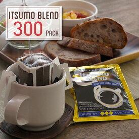 ドリップコーヒー・イツモブレンド300杯分工場直送 ドリップコーヒー 煎りたて挽きたて送料無料 コーヒー ブレンドコーヒー