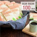 カフェインレス コーヒーデカフェ モカ100杯分 送料無料カフェインレスコーヒー ドリップ バッグノンカフェイン コーヒー ドリップコーヒー
