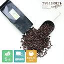 デカフェ バリアラビカ神山 1kg(200g×5袋)カフェインレス コーヒー豆 送料無料辻本珈琲 ノンカフェイン コーヒー豆 無農薬 カフェインレスコーヒー