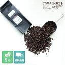 【 送料無料 】コーヒー豆スマトラマンデリン1kg(200g×5袋)インドネシア アラビカ コーヒー
