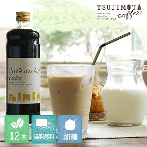 【 送料無料 】 辻本珈琲謹製カフェオレ ベース600ml×12本入 カフェオレの素 アフォガード かき氷 シロップ
