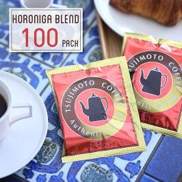 【送料無料】スペシャルドリップコーヒーほろにがブレンド100杯分