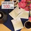 1杯10g使用・ホワイトキャメル100杯分[モカマタリ原産国:イエメン]