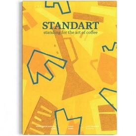 STANDART vol.7standing for the art of coffeeスペシャルティコーヒー文化を伝えるインディペンデントマガジン第7号 日本版 ネコポス(メール便)でお届け