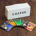 ドリップコーヒー 送料無料5種類お試し20杯詰め合わせ本格 ドリップコーヒー御礼/ギフト/お土産/手土産/帰省/贈答/お…