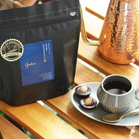 カップ オブ エクセレンス1位 スペシャルティコーヒー豆送料無料 コスタリカ ゲイシャ200gドンダリオ農園 アナエロビック