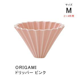 【ORIGAMI】オリガミ ドリッパー Mサイズ2〜4杯用 ピンク 磁器 日本製(美濃焼)スペシャルティコーヒーの抽出に