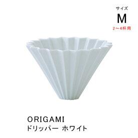 【ORIGAMI】オリガミ ドリッパー Mサイズ2〜4杯用 ホワイト 磁器 日本製(美濃焼)スペシャルティコーヒーの抽出に