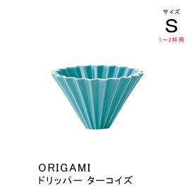 【ORIGAMI】オリガミ ドリッパー Sサイズ1〜2杯用 ターコイズ 磁器 日本製(美濃焼)スペシャルティコーヒーの抽出に