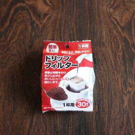 ドリップフィルター 30枚入り/1杯用 パチットお好みのコーヒーで手軽にドリップコーヒーネコポス対応 ※コーヒーは入っておりません