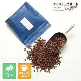 デカフェ スペシャルティコーヒー豆メキシコ エル・トリウンフォ カフェインレス 200gマウンテンウォーター製法 [カフェインレスコーヒー豆 マイクロロット] アイスコーヒー にも