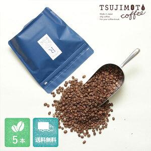 送料無料 ルワンダ レメラ・コーヒーウォッシングステーション1kg(200g×5袋) スペシャルティコーヒートップ オブ トップ ナチュラル ブルボン 自家焙煎