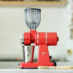 【期間限定特別価格】ナイスカットG(Nice cut G)インディアンレッド家庭用電動コーヒーグラインダー カリタ kalitaスペシャルティコーヒー豆100gオマケ付きナイスカットミルの後継機 新