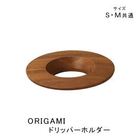 【ORIGAMI】オリガミ ドリッパーホルダーダークブラウン 木製(アカシア)スペシャルティコーヒーの抽出に