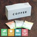 カフェインレスドリップコーヒー3種類24杯詰め合わせセットカフェインレスコーヒー デカフェ ドリップコーヒー出産祝…