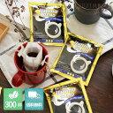 ドリップコーヒー・イツモブレンド300杯分工場直送 ドリップコーヒー 煎りたて挽きたて送料無料 コーヒー ブレンドコ…