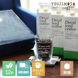 デカフェ アイスコーヒー 送料無料カフェインレス ハウスブレンド1,000ml [無糖]×12本 ノンカフェイン デカフェ カフェインレスコーヒー