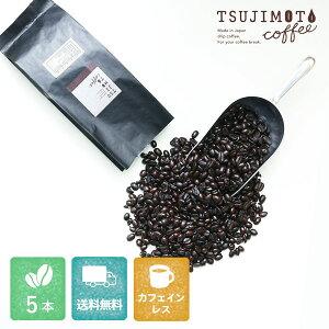 カフェインレス アイスコーヒー 豆デカフェ ハウスブレンド 1kg(200g×5袋)ノンカフェイン カフェインレスコーヒー 水出し アイスコーヒー【 送料無料 】 カフェオレ エスプレッソ にもおす