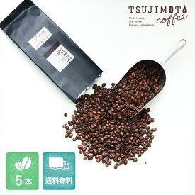 【 送料無料 】お茶屋が考えるまろやかブレンド1kg(200g×5袋) アラビカ コーヒー豆