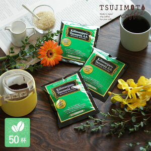 グルメドリップコーヒー1杯あたりたっぷり10g入りキリマンジャロ -タンザニアAA-50杯分工場直送の新鮮ドリップコーヒー