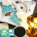 第9弾 スペシャルドリップコーヒー 雨あがりのじかん 60杯分- 月時雨 / Emblematic - グランクリュオリジナルブレンド1杯10g挽きたて充填の新鮮 ドリップコーヒー