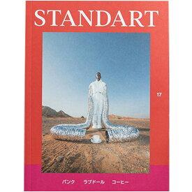 STANDART vol.17standing for the art of coffeeスペシャルティコーヒー文化を伝えるインディペンデントマガジンスタンダート 第17号 日本版 ネコポス(メール便)でお届け