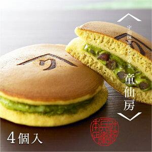 【抹茶スイーツ】宇治抹茶生どら焼き「童仙房」(4個入)