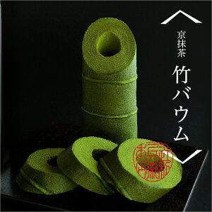 【抹茶スイーツ】京抹茶竹バウム