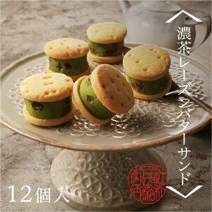 濃茶レーズンバターサンド12個入り 抹茶スイーツ  お取り寄せスイーツ ケーキ 老舗 和菓子 ギフト お菓子