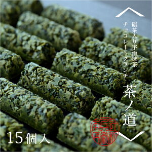 【抹茶スイーツ】碾茶入り宇治抹茶チョコレートクランチ「茶ノ道」(15ヶ入)