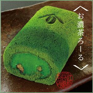 京都宇治お濃茶抹茶ロールケーキ