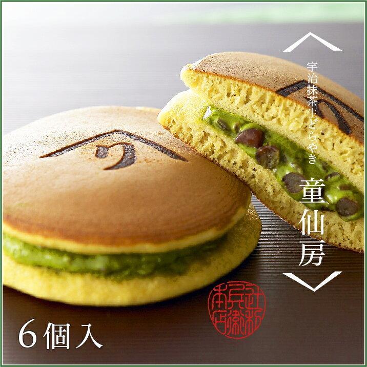 【抹茶スイーツ】宇治抹茶生どら焼き「童仙房」(6個入)