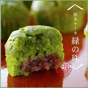 【抹茶スイーツ】抹茶ケーキ緑の珠