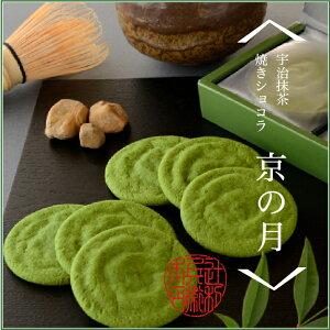 【抹茶スイーツ】京都宇治抹茶焼きショコラ「京の月」