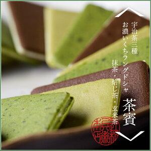 【抹茶スイーツ】宇治茶三種お濃いくちラングドシャ(抹茶・焙じ茶・玄米茶)