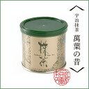 石臼挽きたて宇治抹茶 【萬葉の昔】(20g缶)