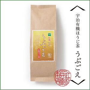 【京都・宇治抹茶スイーツ】宇治有機ほうじ茶うぶごえ(150g袋)