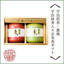 【宇治茶ギフトセット】宇治煎茶・薫風宇治抹茶入り玄米茶ギフト