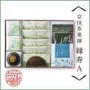 【宇治ギフトセット】京抹茶菓撰【緑寿A】
