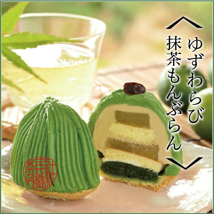 【夏季限定】ゆずわらび抹茶もんぶらん 2ヶ入り