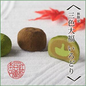 【秋季限定】三色大福いろどり