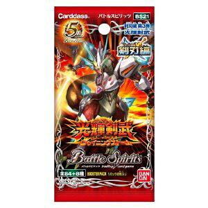 バトルスピリッツ トレーディングカードゲーム BS21 ブースターパック 剣刃編 第3弾 光輝剣武 1パック単位販売
