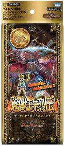 デュエル・マスターズ トレーディングカードゲーム DMSP-02 超獣王来烈伝