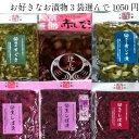 【お買い得メール便】3袋選んで1050円 6種類のお漬物からお好きな3袋を選べます