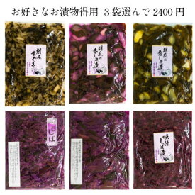 【お買い得メール便】お徳用260gを3袋選んで2400円 6種類のお漬物からお好きな3袋を選べます