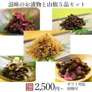 【送料無料】5品詰合せ【ROJT2500】ちりめん山椒、黒山椒、味付しば漬、刻みすぐき、胡瓜の赤しそ漬