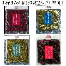 【お買い得メール便】3袋選んで1250円 4種類のお漬物からお好きな3袋を選べます