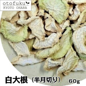 京都大原の乾燥野菜 大根(半月切り)【宅配便】