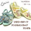 esutashion鞋花动机凉鞋舒服鞋No.MSE86牛皮材料使用 ※为一个一个手制,颜色的配置、色调有不同的情况。 事先请谅解。