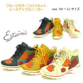 【送料無料】エスタシオンフルーツモチーフハイカットスニーカー 靴 No.MG522牛革素材使用※手作りの為、色の配置・色合いが異なる場合がございます。サイズによっては完売してる事もございます。予めご了承下さいませ。